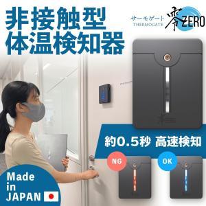 【公式】日本製非接触検温器ペブル サーモゲート零 -ZERO- TG000 オムロンセンサー 日本製|pebblecorp