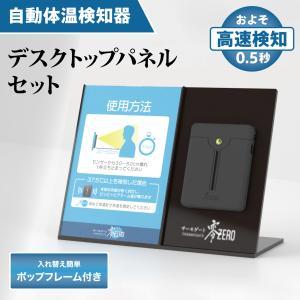 【公式】日本製非接触検温器ペブル サーモゲート零 -ZERO- デスクトップパネル付き TGOP001 日本製 オムロンセンサー|pebblecorp