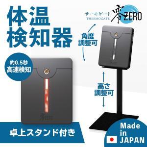 【公式】日本製非接触検温器ペブル サーモゲート零 -ZERO- スチール・POPスタンド付き TGOP003 日本製 オムロンセンサー|pebblecorp