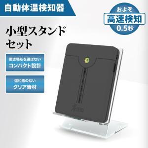 【公式】日本製非接触検温器ペブル サーモゲート零 -ZERO- 小型スタンド付き TGOP004 日本製 オムロンセンサー|pebblecorp