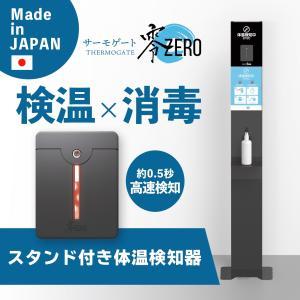 【公式】日本製非接触検温器ペブル サーモゲート零 -ZERO- スタンドパネル付き TGOP005 オムロンセンサー 日本製|pebblecorp