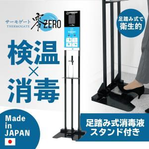 【公式】日本製非接触検温器ペブル サーモゲート零 -ZERO- 足踏み式アルコールスタンドパネル付き TGOP006|pebblecorp