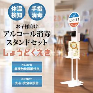 【幼稚園小学校のクラスター対策】【公式】日本製非接触検温器サーモゲート零ZERO 子供向けスタンドパネル「しょうどくえき」TGOP007 セット|pebblecorp