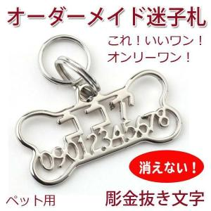 ペットアクセサリー 迷子札 シルバー ステンレス 犬チャーム ネームプレート  ペットの安全  ペット迷子札 首輪 リード 名入れ ネームタグ 犬 猫
