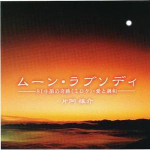 「ムーン・ラブソディ」―81小節の奇跡 ミロク ・愛と調和―  CD2枚組 本物研究所|pechka