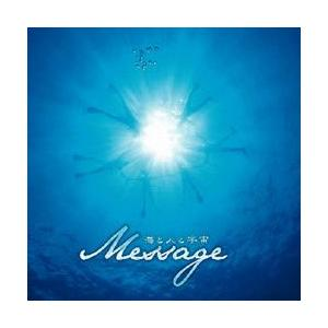 Message 海と人と宇宙 CD 全2曲・60分01秒 本物研究所|pechka