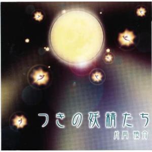 つきの妖精たち CD 全6曲/68分45秒 本物研究所|pechka