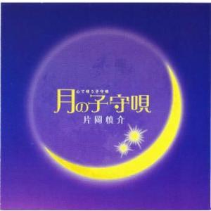 月の子守唄 CD 全4曲/61分26秒 本物研究所|pechka