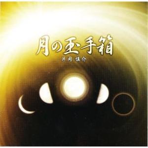 月の玉手箱 CD 全6曲/68分45秒 本物研究所|pechka