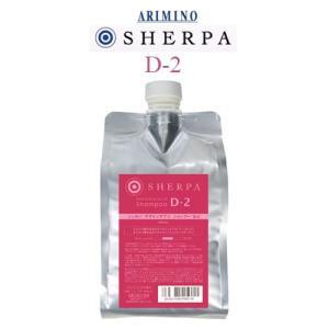 アリミノ シェルパ デザインサプリ シャンプー D−2  1000ml詰替え用 pechka
