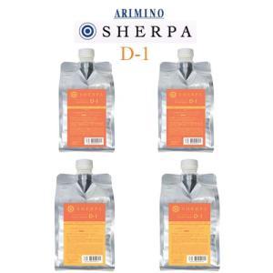 アリミノ シェルパ デザインサプリ D−1 シャンプー1000ml詰替え用×2コ/トリートメント1000g詰め替え用×2コ計4コセット 送料無料 pechka