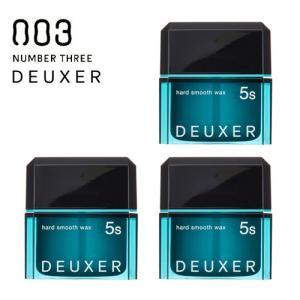 ナンバースリー DEUXER デューサー ハードスムースワックス5S 80g 3個セット|pechka