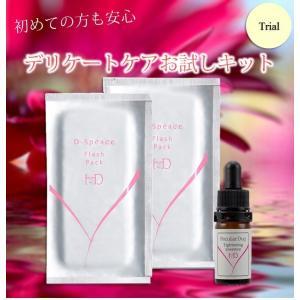 トライアルセット デリケートゾーン 【 美容液5ml+美白パ...