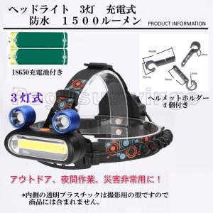 ヘッドライト 3灯 充電式 単3電池3本 防水 1500lm ブルー ヘルメットホルダー付き 送料無料 翌日発送 格安 お買い得品の画像