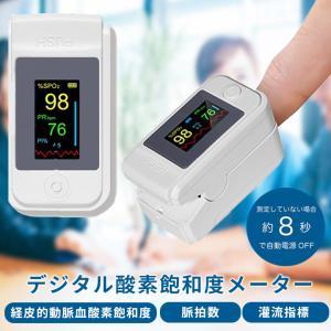 即日発送 デジタル酸素飽和度メーター 血中酸素濃度計 測定器 SPO2測定器 血中酸素 在宅医療 家...