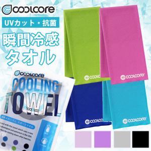 クールコアタオル cool core スポーツタオル タオル 冷感 冷却 熱中症対策 紫外線対策 UVカット メール便送料無料
