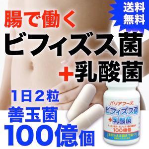 生きたまま腸に届く『ビフィズス菌+乳酸菌』|pejapan