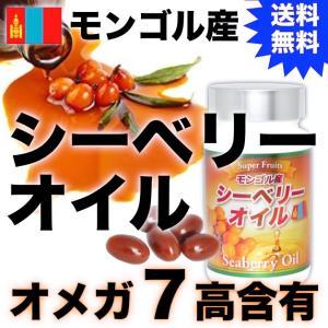 オメガ7高含有サプリメント モンゴル産『シーベリーオイル』90粒|pejapan