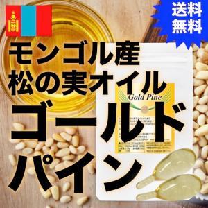 五葉の松の実オイル『ゴールドパイン』40粒|pejapan