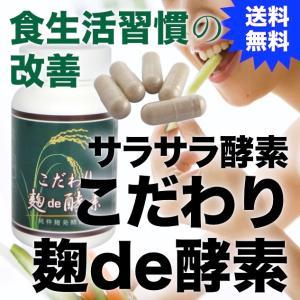食生活改善酵素『こだわり麹de酵素』90粒...
