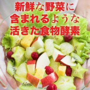 食生活改善酵素『こだわり麹de酵素』90粒|pejapan|02