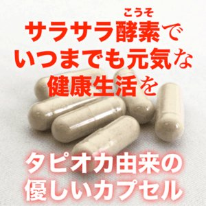 厳選酵素『麹 de Zyne』120粒|pejapan|02