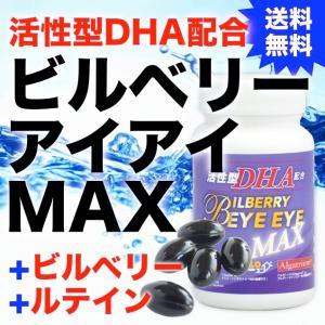 活性型DHA配合『ビルベリーアイアイMAX』90粒|pejapan