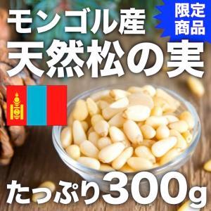 松の実300g モンゴル産松の実 天然 再入荷の商品画像|ナビ