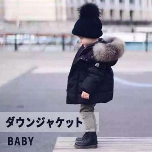 ダウンジャケット ベビー服 子供 ジャンパー ファー付き 防...