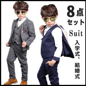 即納 子供 スーツ 男の子 フォーマル 8点セット タキシー...
