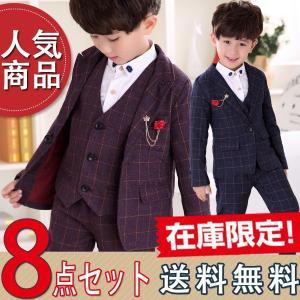 入学式 スーツ 子供 男の子 フォーマル 卒業式 キッズ 子供服 ジュニア 4点セット フォーマルス...