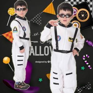 6c110f531c80e 送料無料 ハロウィン 子供 パイロット 宇宙服 宇宙飛行士 宇宙人 コスプレ衣装 子供用