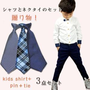シャツ 男の子 フォーマル 子供 Yシャツ ブラウス ホワイ...