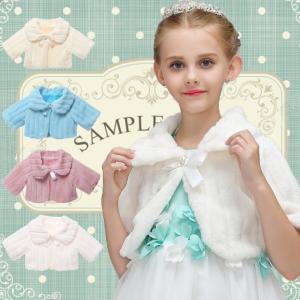 発表会 ボレロ 子供服 子供フォーマル スカート上着 コート ドレス ワンピースに合わせて キッズ カーディガン 結婚式・発表会・七五三・入学式・卒業式に |pekaboo