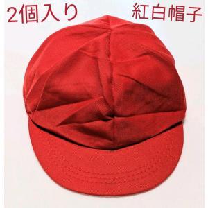 2個 入り 赤白帽子 紅白帽子 (あご紐付き) 体育 子供用帽子|pekotarou