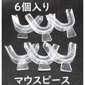 3セット 6個入り 人気 マウスピース 上下セット 歯ぎしり 矯正 型 6個 No.736|pekotarou