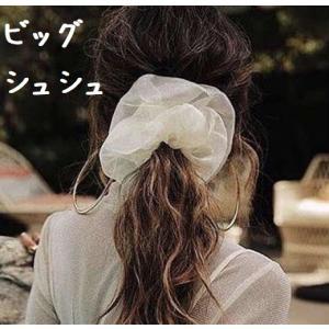 ビッグシュシュ 韓国 白色 オーガンジー チュール シュシュ 髪飾り ホワイト レディース No.815|pekotarou