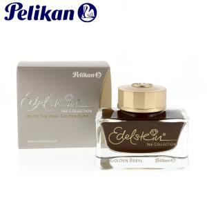 【万年筆インク】ペリカン Pelikan インク エーデルシュタイン Golden Beryl ゴー...