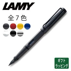 【正規販売店】 LAMY ラミー サファリ 万年筆