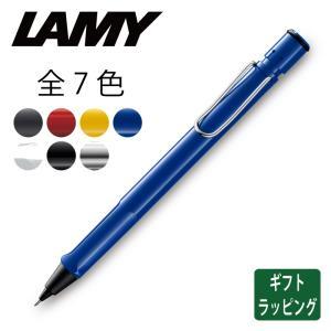 シャープペン LAMY ラミー サファリ|pellepenna