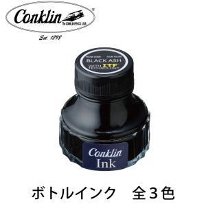 万年筆 ボトルインク Conklin コンクリン 全3色 pellepenna