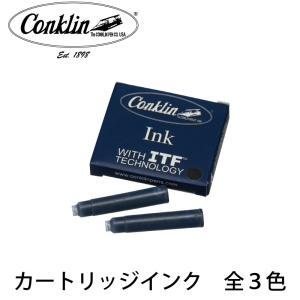 万年筆 カートリッジインク Conklin コンクリン 全3色 pellepenna