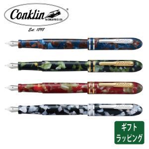 万年筆 Conklin コンクリン シンメトリック 日本限定カラー|pellepenna