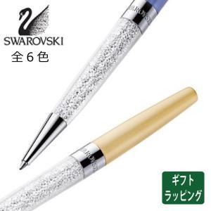 新生活 名入れ無料 ボールペン スワロフスキー SWAROVSKI Crystalline Stardust Pen クリスタルスタライン スターダスト|pellepenna