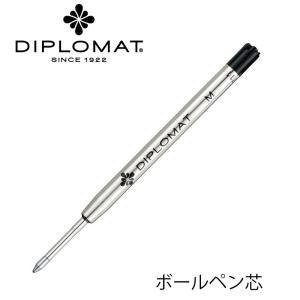 公式 ボールペン 替え芯 リフィール DIPLOMAT ディプロマット ブラック ブルー pellepenna