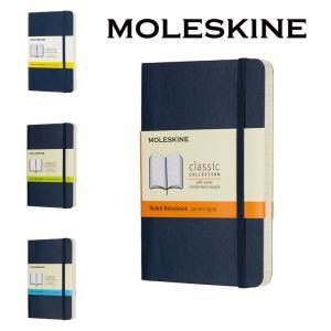 【正規販売】MOLESKINE モレスキン カラーノートソフトカバー 横罫 方眼 無地 ドット サフ...