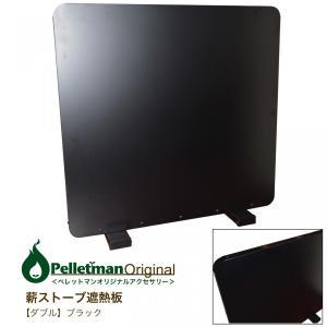 薪ストーブ遮熱板(炉壁)1000×1000 W(ダブル) S...