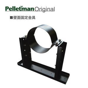 壁面強化固定金具 薪ストーブ二重断熱煙突用部材|pelletman
