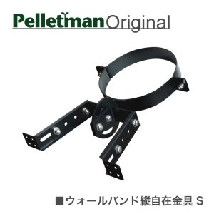 ウォールバンド縦自在金具(S) 薪ストーブ二重断熱煙突用部材|pelletman
