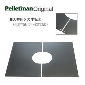 天井用眼鏡板 0°〜20°対応 薪ストーブ二重断熱煙突用部材|pelletman